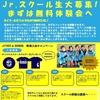 尼崎・伊丹市で子供のスポーツ系習い事はサッカー・フットサルのJ-FOOT Jr.SCHOOL