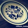 【セリア】レトロチックな深紺デザインがメチャお洒落!北欧ヴィンテージ磁器プレート&『100円プリン ON THE DISH』。