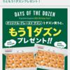 クリスピークリームドーナツで24個のドーナツを半額で買ってきました。12月12日はダズンの日