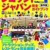 2017年3月18日新発売! 書籍「レゴランド・ジャパン完全ガイドブック ウォーカームック」