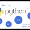 テクトモ #5 で私と Python について話してきました