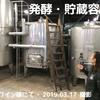 【発酵・貯蔵容器】清掃の大変さ - 新樽 /「たまご」型の理由など