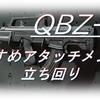 【CoD BOCW】「QBZ-83」使ってみた!おすすめアタッチメントも紹介!