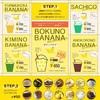 【前編】ボクノバナナのメニューをご紹介♡