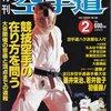 雑誌『月刊空手道1998年2月号』(福昌堂)