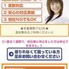 ニューセレクトは東京都千代田区神田西福田町5の闇金です。