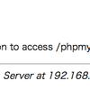 Vagrant CentOS6.5 phpMyAdminを使う