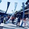 名古屋 有松絞り祭りへ GO!