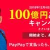ソフトバンク×ヤフーの実店舗決済サービス、PayPay(ペイペイ)が100億円ばら撒きの大型キャンペーンを敢行!!ファミマもヤマダ電機も実質20%オフがすごい!!
