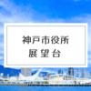 【神戸の夜景も無料で一望】神戸市役所1号館24階展望台はとっておきの場所。