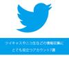 ツイッターでツイキャスやニコ生などの配信関係の情報収集にとても役立つアカウントを紹介していく