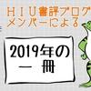 【まとめ】HIU書評ブログメンバーによる2019年の一冊