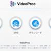 動画をDL・取り込み・編集できるVideoProcを購入