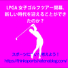 LPGA女子ゴルフツアー開幕。新しい時代を迎えることができたのか?