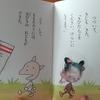 とある学校の図書室(自宅学習!?)④絵本の主人公は、ぼく・わたし