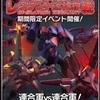 【GAW】予告!連合戦!レグナント討伐作戦!