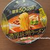 【糖質制限】ファミマでRIZAP「濃厚味噌ラーメン」を食べました。レビュー(感想)