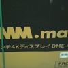 DMMの4Kディスプレイ、65型(DME-4K65D)の素人レビュー