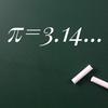 円周率πと数学グッズというジャンル