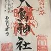 【御朱印】雑司ヶ谷 大鳥神社に行ってきました|東京都豊島区の御朱印