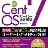さくらVPSにCentOS7を再インストールした