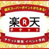 欅坂46 富士急ハイランド野外ライブのチケット一般販売はよ