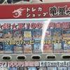 【遊戯王】売り切れおじさん再来!?竜星の嵐の1000円ガチャが売り切れになった結果www