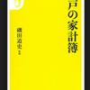 読書感想 江戸の家計簿 磯田道史監修