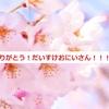 9年間、ありがとうだいすけおにいさん!また会う日まで!まっててんぐ~