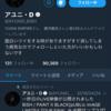 5.ツイ消しの神