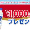 アサヒ飲料「リラックス・メール」登録キャンペーン