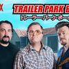 『トレーラー・パーク・ボーイズ』感想、マリファナ好き閲覧注意!カナダの大人気ドラマ!