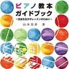 【楽譜】ピアノの先生必見!ピアノ教本ガイドブック入荷しました!!