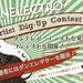【アーティスト発掘】Danelectro Dig-up Contest