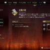 2017/03/22 Horizon Zero Dawn ホライゾン ゼロ・ドーン プレイ 攻略日記001