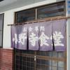 斜里町 小野寺食堂でご飯をたべた 2021.1.31