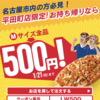 【名古屋限定】ドミノピザ なんとついに500円!