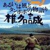 「読書の秋」「行楽の秋」ということで、「旅」の本を10作選んでみました。