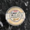 ヤマザキ北海道チーズ蒸しケーキプリンを食べてみた!