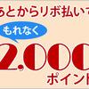 楽天カードのあとからリボ登録で2000ポイント貰えるキャンペーンを利用する(2018/12/12~2018/12/20)