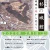 【2/1、藤沢市】シンポジウム「上杉の城館~大庭城を外から見る~」開催