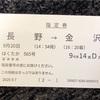 「日本列島鉄道縦断ツアー」三日目 その⑥
