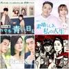 9月から始まる韓国ドラマ(BS)#2-2 9/16〜30 放送予定