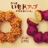 3.食べ物⑫ ミスド秋の新作 ホクホク美味しい追いいも感UP!「さつまいもド」実食!