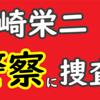 人気YouTuber桐崎栄二が公職選挙法違反の疑いで捜査される!選挙掲示板に自分の顔写真を貼りつける