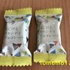 メリーチョコレートカムパニー『はじけるキャンディチョコレート』を食べてみた!