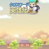 【クロスワード英雄伝】最新情報で攻略して遊びまくろう!【iOS・Android・リリース・攻略・リセマラ】新作スマホゲームが配信開始!