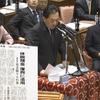田中康夫「休眠口座」関連国会質疑映像・議事録(2010年10月7日~全8回)