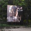 観音の里の祈りとくらし展Ⅱーびわ湖・長浜のホトケたちー@東京藝術大学大学美術館
