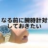 腕時計をした後のかゆみをなんとかしたい